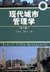 现代城市管理学(第2版)