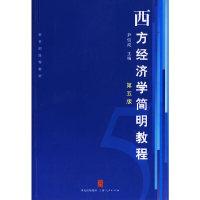 西方经济学简明教程(第五版)