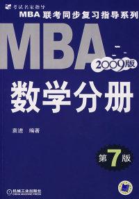 2009MBA联考同步复习指导系列 数学分册第7版
