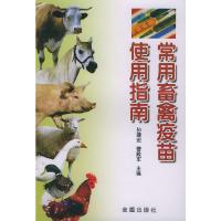 常用畜禽疫苗使用指南