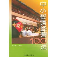 中小餐馆经营100法