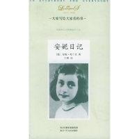 安妮日记——大家小书·洋经典