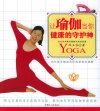让瑜伽当你健康的守护神