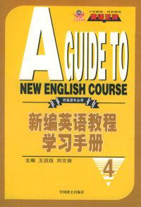 新编英语教程学习手册4