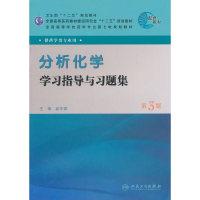 分析化学学习指导与习题集(第3版)(供药学类专业用)