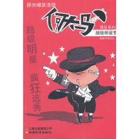 何大马漫画系列·超级明星梦