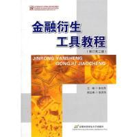 金融衍生工具教程(修订第三版)