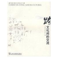 跨文化间的交流(外教社跨文化交际丛书)