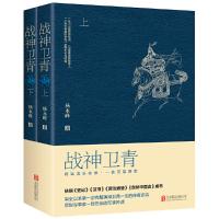 战神卫青 (全二册)