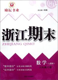 数学 六年级上册(人教版)/浙江期末