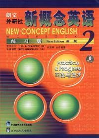 新概念英语2(新版)练习册