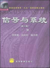 信号与系统(第二版)(下册)(内容一致,印次、封面或原价不同,统一售价,随机发货)