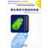 微生物学与感染性疾病(中英文对照)/美国医师执照考试高效复习丛书