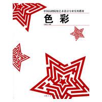 色彩中国高职院校艺术设计专业实用教材S
