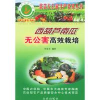 西葫芦南瓜无公害高效栽培