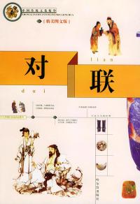 对联(精美图文版)——中国传统文化精华