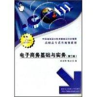 电子商务基础与实务(第二版)