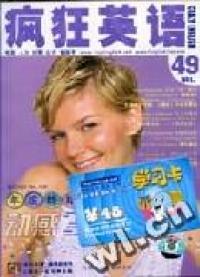 疯狂英语(2004.49)磁带版