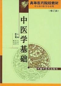 中医学基础(修订版)