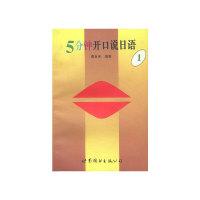 5分钟开口说日语(1)