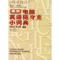 最新电脑英语随身查小词典