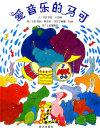 信谊世界精选图画书·爱音乐的马可