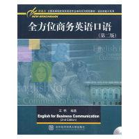 全方位商务英语口语(第2版)