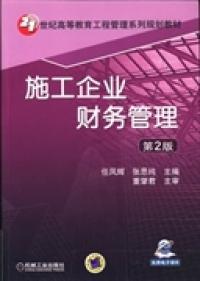 施工企业财务管理(第2版)