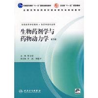 生物药剂学与药物动力学(第3版)