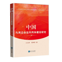 中国与周边命运共同体建设研究