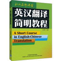 英汉翻译简明教程(内容一致,印次、封面或原价不同,统一售价,随机发货)