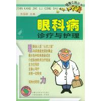 眼科病诊疗与护理——健康之路丛书