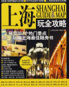 上海玩全攻略 2008-2009最新全彩版