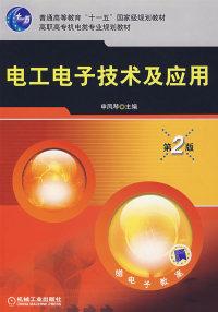 电工电子技术及应用(第2版)