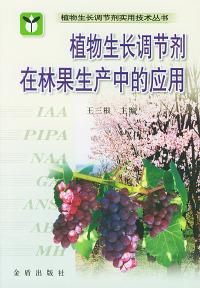 植物生长调节剂在林果生产中的应用——植物生长调节剂实用技术丛书