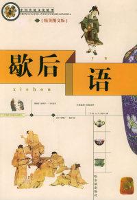 歇后语(精美图文版)——中国传统文化精华