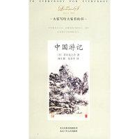 中国游记——大家小书·洋经典