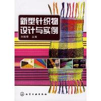 新型针织物设计与实例