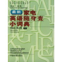 最新家电英语随身查小词典