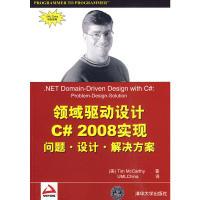 领域驱动设计C# 2008实现(内容一致,印次、封面或原价不同,统一售价,随机发货)