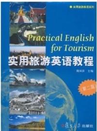 实用旅游英语教程(第2版)