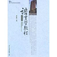 语言学教程(第四版)(英文版)