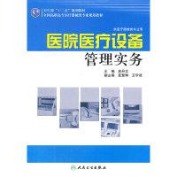 医院医疗设备管理实务-供医疗器械类专业用