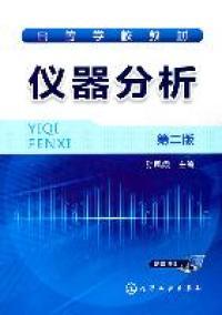 仪器分析(孙凤霞)(二版)