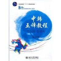 中韩互译教程