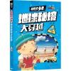 学生地理百科 出发吧,少年 地球秘境大穿越 科普 少儿地理 精品 权威 超好看、超好玩!——把世界带回家,孩子探索世界的第一书!