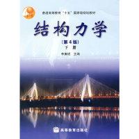 结构力学(第4版)下册