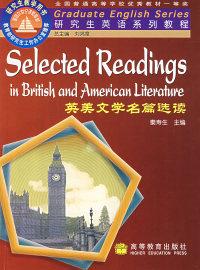 英美文学名篇选读