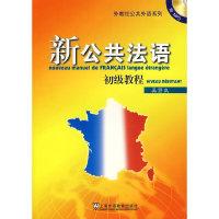 新公共法语.初级教程