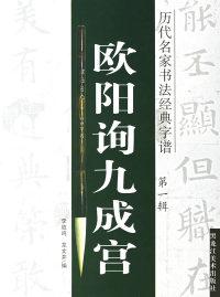 欧阳询九成宫(第一辑)